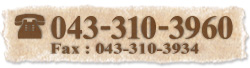 電話:043-310-3960 Fax:043-310-3934